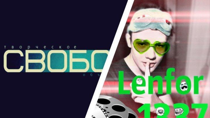 "Приветствие ТО ""СВОБОДА"" от канала ""Lenfor 1337"""