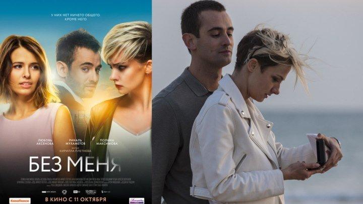 Фильм «Без меня», драма, мелодрама, HD