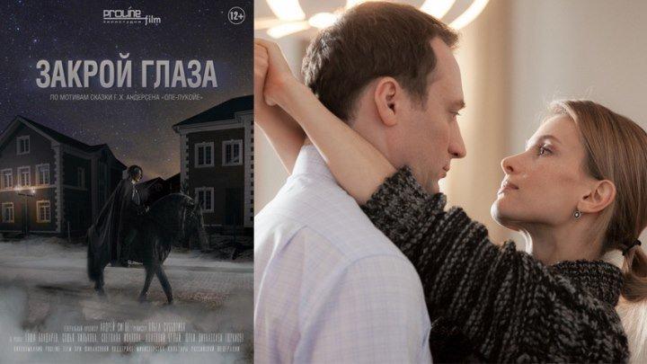 Фильм «Закрой глаза», фэнтези, мелодрама, HD