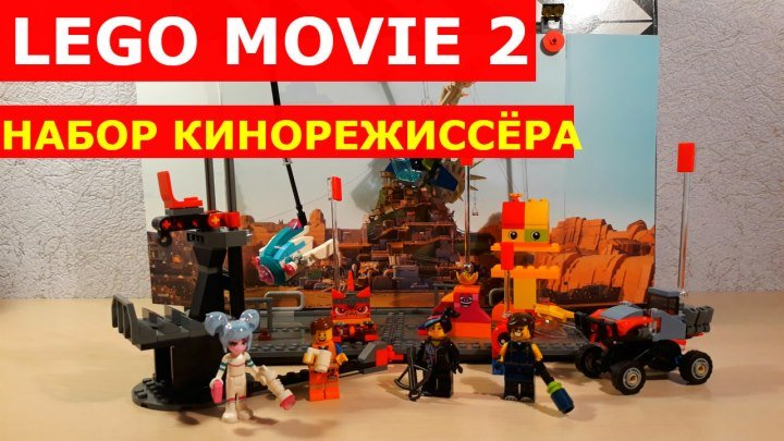 Лего муви набор кинорежиссера 70820 Сборка Lego movie