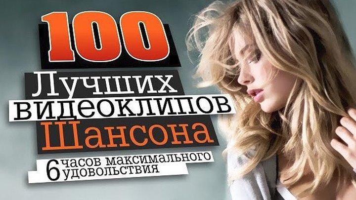 100 ЛУЧШИХ ВИДЕОКЛИПОВ ШАНСОНА