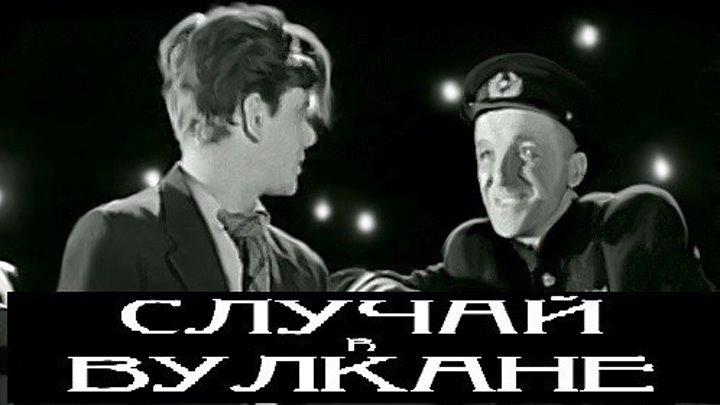 СЛУЧАЙ В ВУЛКАНЕ (приключения) 1940 г