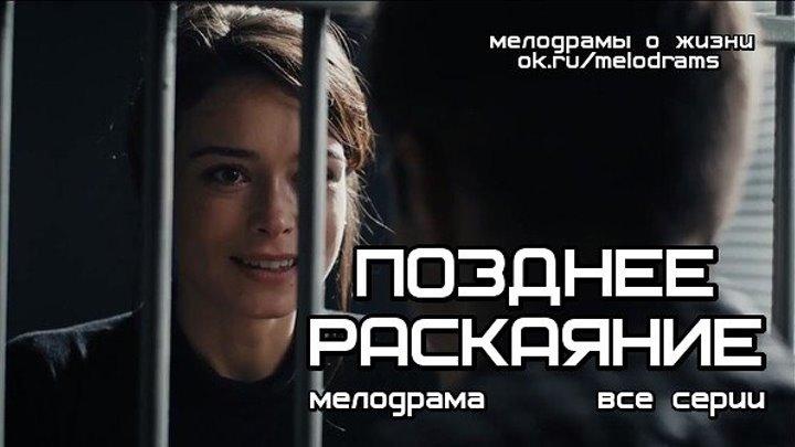 ПОЗДНЕЕ РАСКАЯНИЕ - классная мелодрама ( сериал, кино, фильм) ( смотреть новые российские мелодрамы 2019 бесплатно)