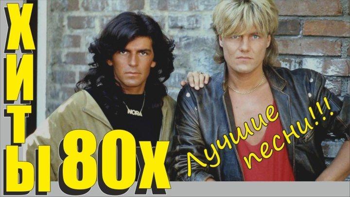 Зарубежные хиты 80-х. Для дискотеки. Ностальгия. Наша молодость и юность.