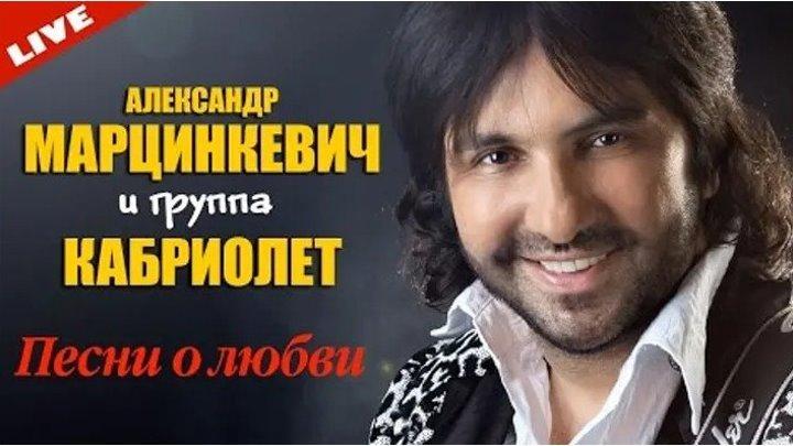 Александр Марцинкевич - Шоу Русского цыгана