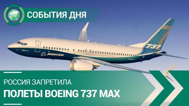 Россия запретила полеты Boeing 737 MAX   СОБЫТИЯ ДНЯ   ФАН-ТВ