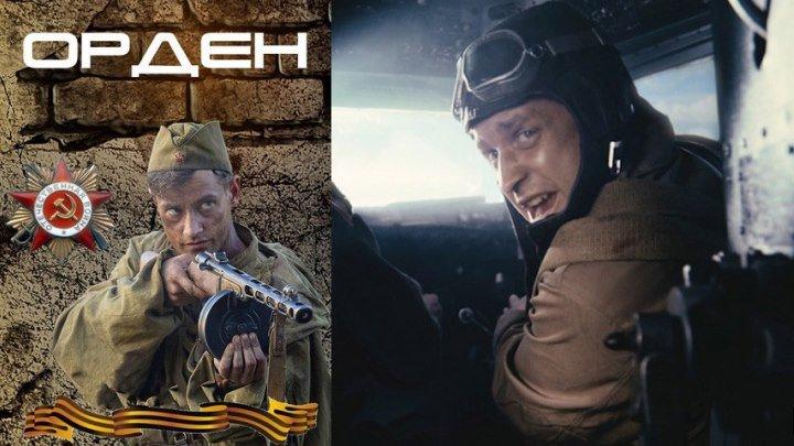 Фильм «Орден», военный, боевик, драма, HD