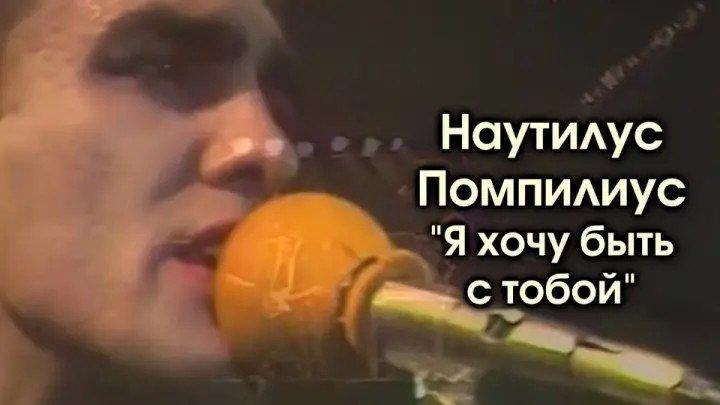 Я хочу быть с тобой - Nautilus Pompilius – Легенды HD