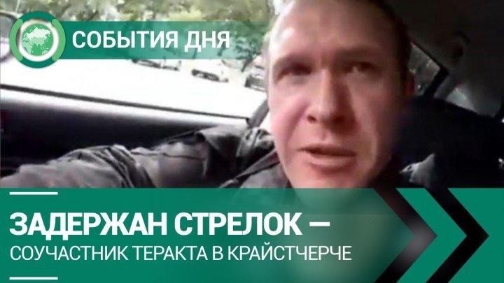 Задержан стрелок — соучастник теракта в Крайстчерче   СОБЫТИЯ ДНЯ   ФАН-ТВ