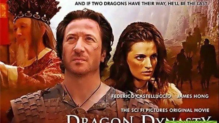 Династия драконов /Dragon Dynasty. фэнтези, приключения