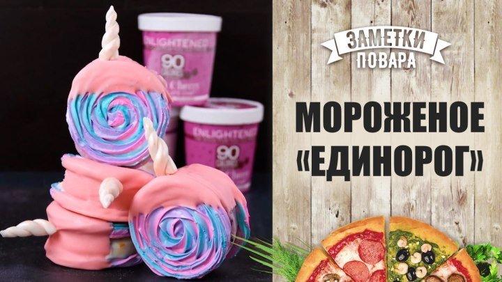 Яркое мороженое