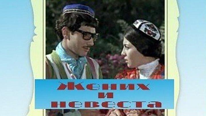 ЖЕНИХ И НЕВЕСТА (комедия, музыкальный фильм) 1970 г
