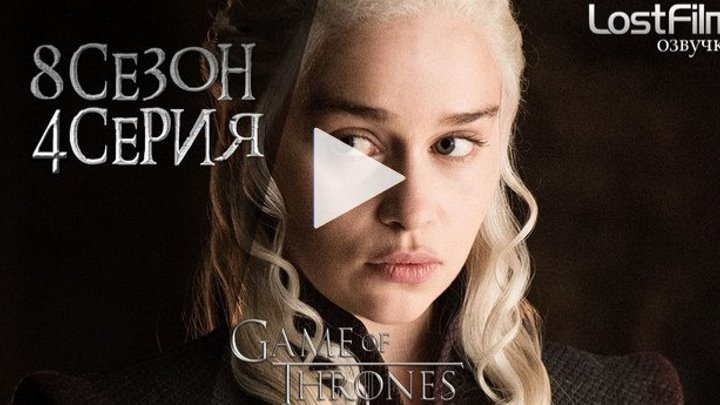 Игра престолов (2019) 8 сезон 4 серия смотреть онлайн
