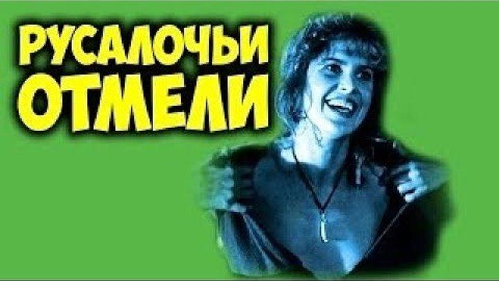 Русалочьи отмели / Näkimadalad (1989) 4 серии