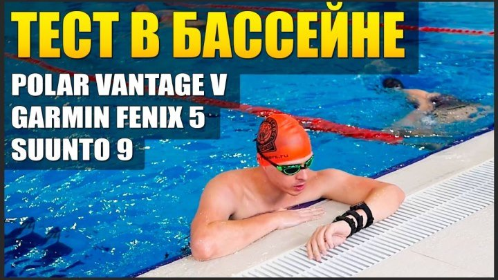 Тест в бассейне Polar Vantage V, Garmin Fenix 5, Suunto 9