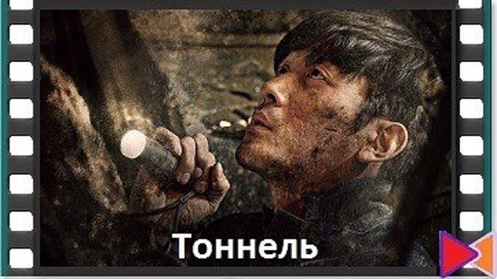 Тоннель [Teoneol] (2016)