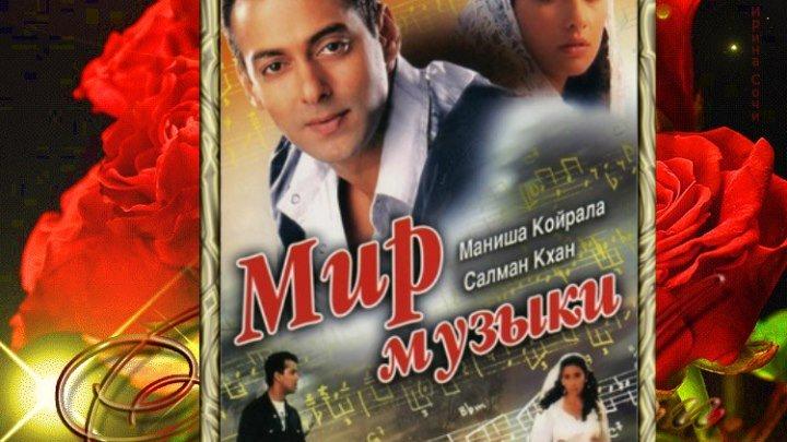 Мир музыки (1996) Khamoshi: The Musical