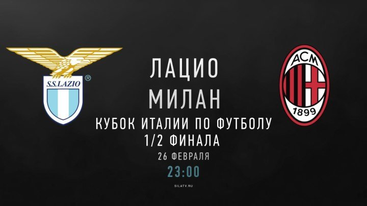КУБОК Италии по футболу. 1/2 финала. Лацио - Милан (23:00 МСК)