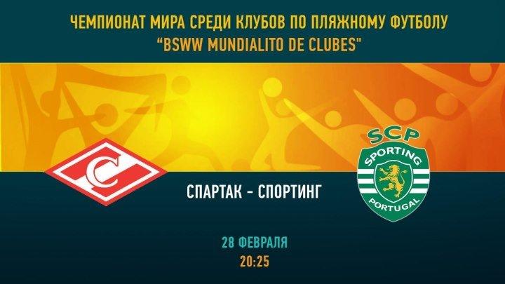Чемпионат мира по пляжному футболу Спартак-Спортинг (28 февраля, 20:30 МСК)