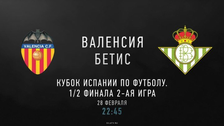 КУБОК Испании по футболу. 1/2 финала Валенсия -Бетис (28 февраля 23:00 МСК)