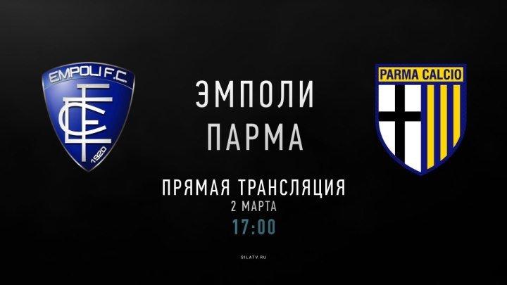 Эмполи - Парма (2 марта, 17:00 МСК)