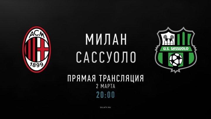 Милан - Сассуоло (2 февраля 20:00 МСК)