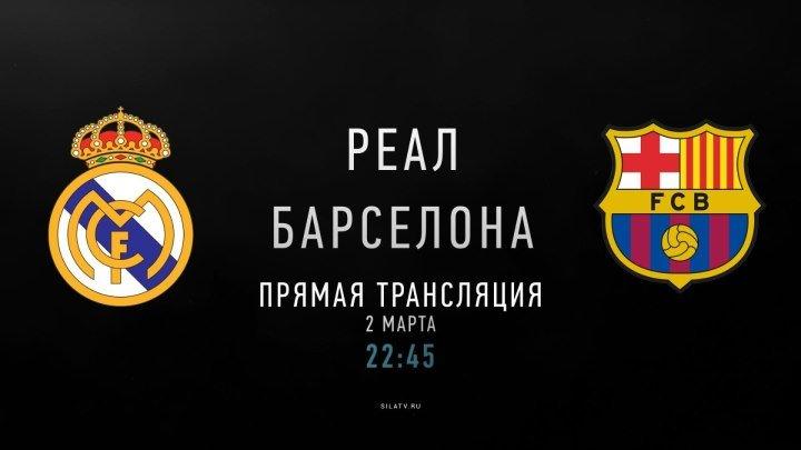 Реал - Барселона (2 марта 22:45 МСК)