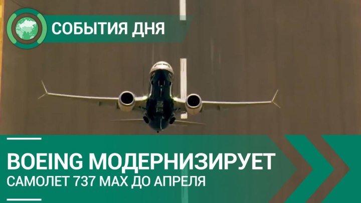 Boeing модернизирует самолет 737 MAX до апреля | СОБЫТИЯ ДНЯ | ФАН-ТВ