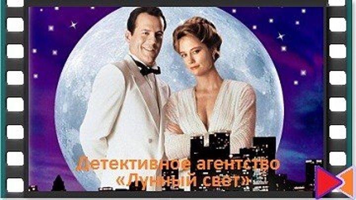 Детективное агентство «Лунный свет» [Moonlighting] (1987) [E.3.S.1]