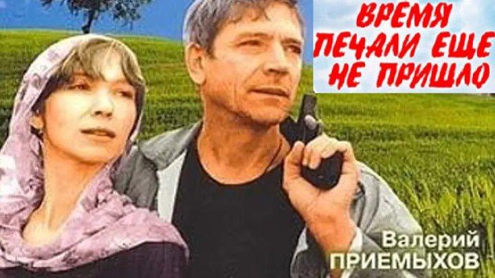 *ВРЕМЯ ПЕЧАЛИ ЕЩЁ НЕ ПРИШЛО* (Драма Россия~1995г.) Х.Ф.