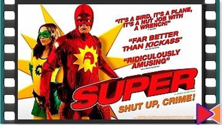 Супер [Super] (2010)