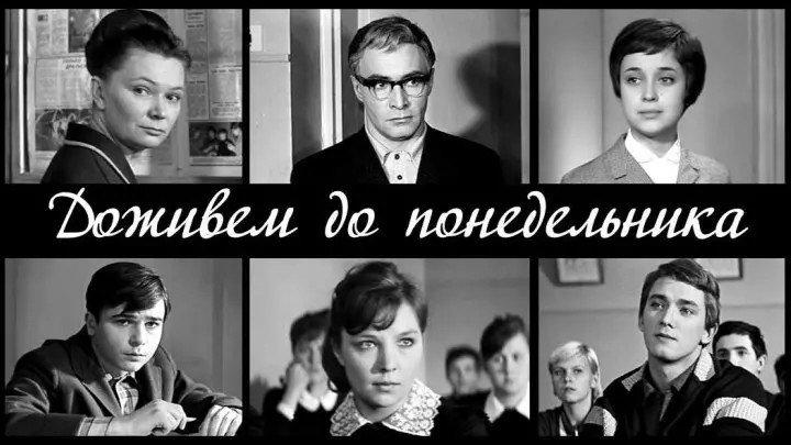 « ДОЖИВЁМ ДО ПОНЕДЕЛЬНИКА » 1968.Ⓜ