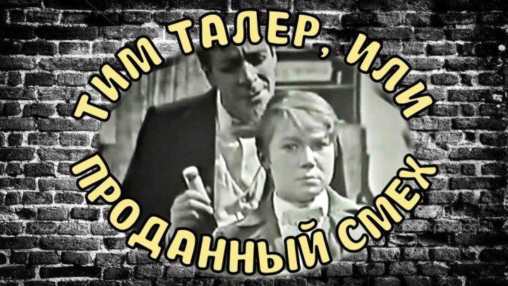 """Спектакль """"Тим Талер, или проданный смех""""_1979 (сказка)."""