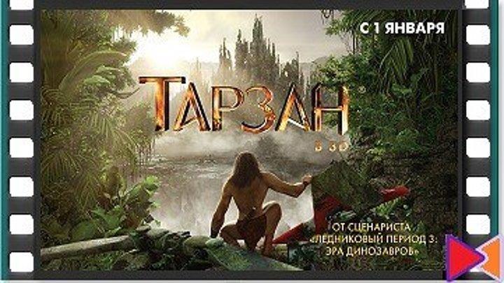 Тарзан [Tarzan] (2013)
