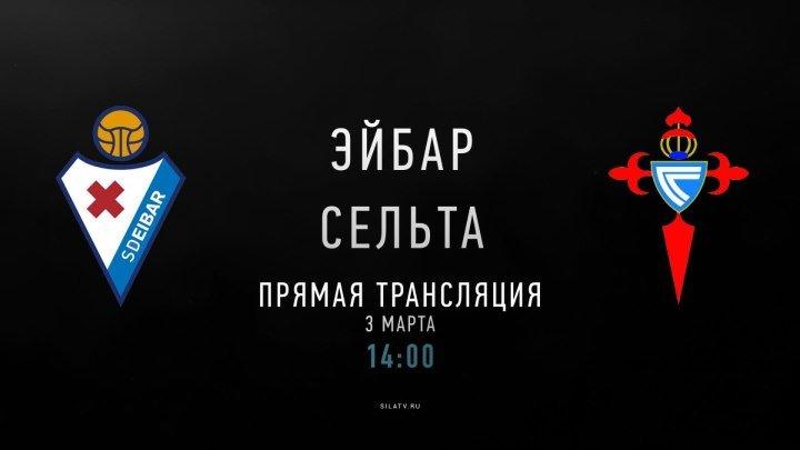 Эйбар - Сельта (3 марта 14:00 МСК)