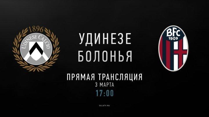 Удинезе - Болонья (3 марта 17:00 МСК)