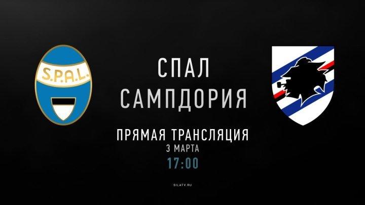 СПАЛ - Сампдория (3 марта 17:00 МСК)
