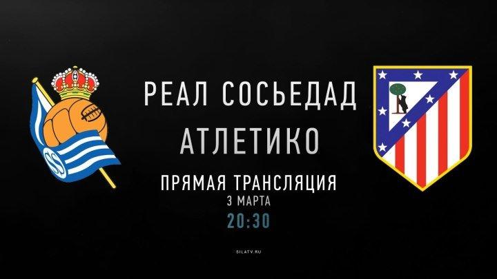 Реал Сосьедад - Атлетико (3 марта 20:30 МСК)