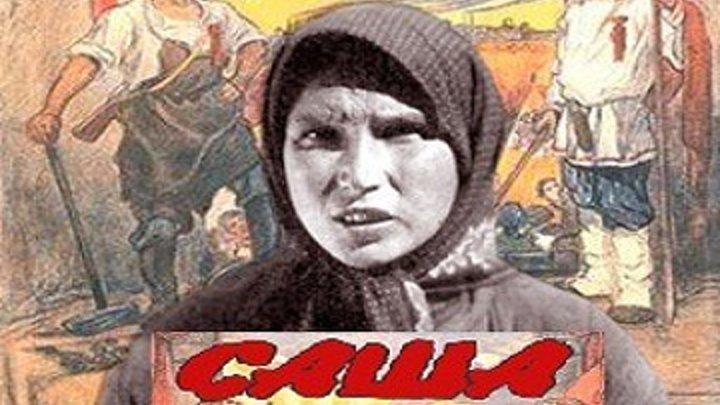 САША (агитационный, криминальный фильм, психологическая драма) 1930 г