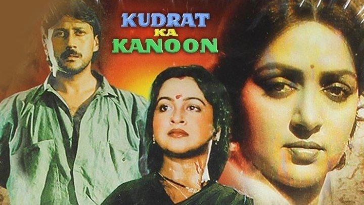 Человек и закон (1987) Kudrat Ka Kanoon