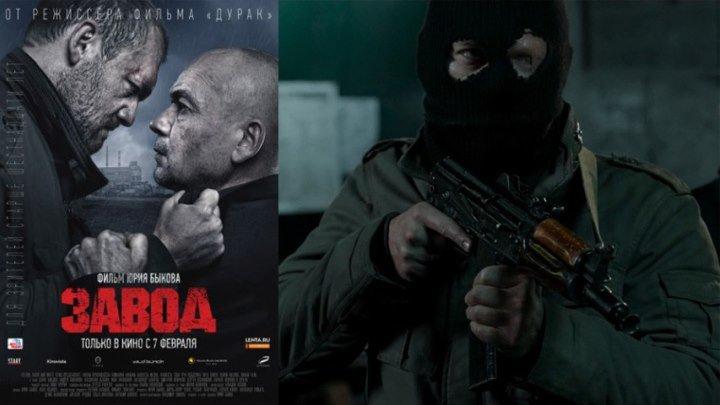 Фильм «3ABOД», русские фильмы новинки, HD