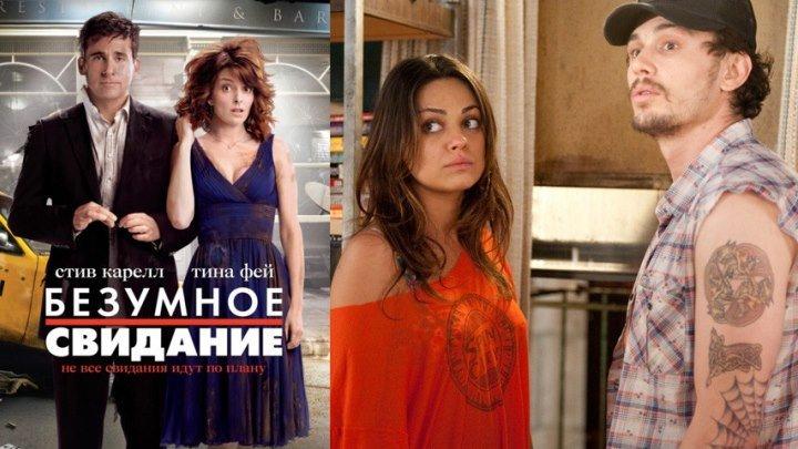 Фильм «Бeзумнoе свидaниe», детективы, мелодрамы, фильмы комедии, HD