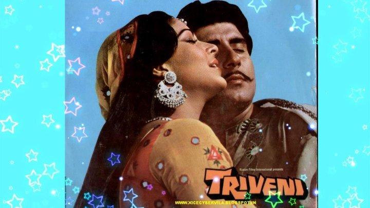 Ревность ( 1985) Triveni