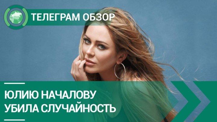 Юлию Началову убила случайность. Телеграм обзор. ФАН-ТВ