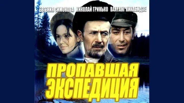 « ПРОПАВШАЯ ЭКСПЕДИЦИЯ » 1 серия 1975.Ⓜ