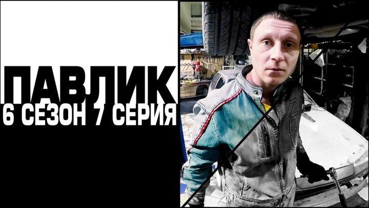 ПАВЛИК 6 сезон 7 серия. 2019 г.