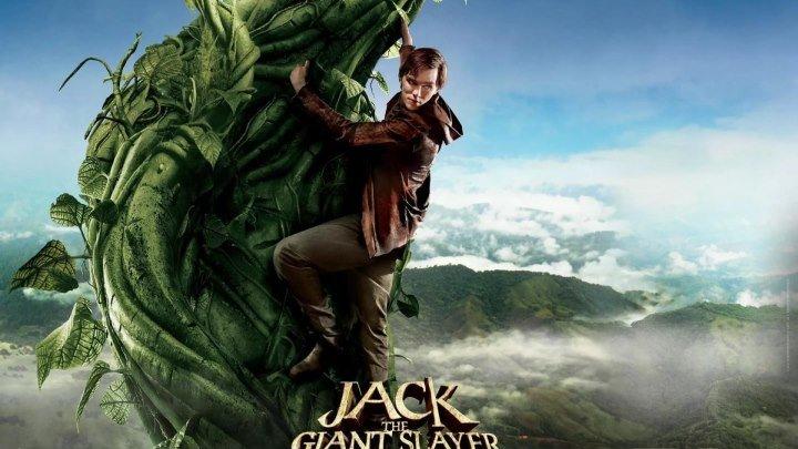 Джек и Бобовое дерево Правдивая история. фэнтези, драма, приключения