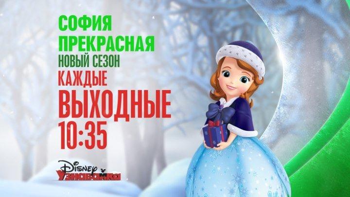 """""""София Прекрасная"""" на Канале Disney!"""