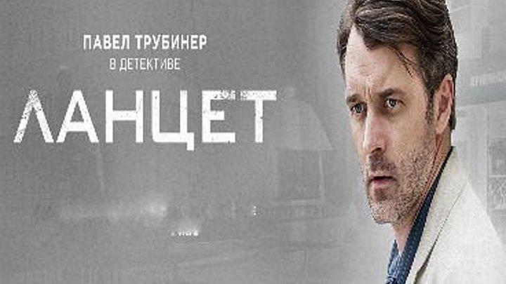 Ланцет(смотри в группе детективный сериал)