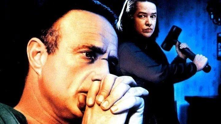 Мизери.(1990). ужасы, триллер, драма